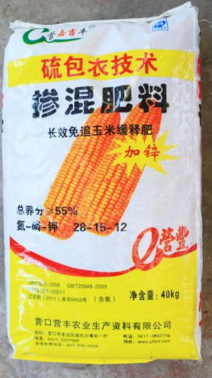 長效免追玉米緩釋肥